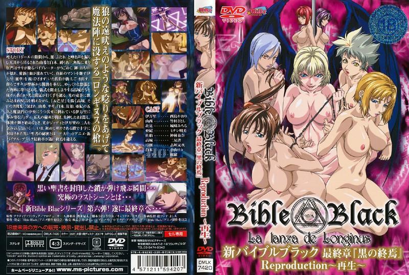 新BibleBlack 最終章『黒の終焉』 Reproduction~再生~