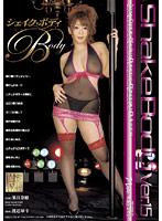 Shake Body Ver.15 ダウンロード