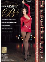「Shake Body Ver.31 小早川怜子」のパッケージ画像