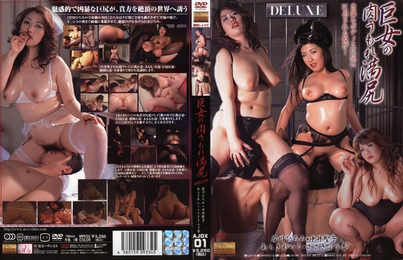 巨尻の人妻、岸川ひろみ出演のM男無料熟女動画像。巨女の肉うもれ満尻 DELUXE