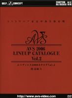 エーヴィエス2006カタログ Vol.2 ダウンロード