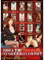 2008下半期AVSおすすめDVDカタログ ダウンロード
