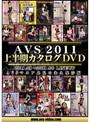 AVS2011上半期カタログ