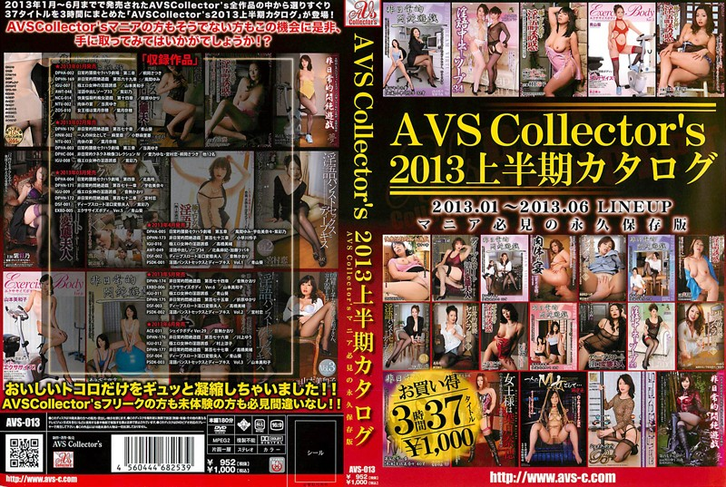 [AVS-013] AVSCollector's2013上半期カタログ