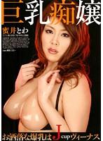 (33avsc002)[AVSC-002] 巨乳痴嬢 蜜井とわ ダウンロード