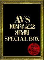 AVS10周年記念8時間SPECIAL BOX ダウンロード