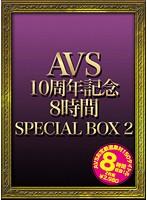 「AVS10周年記念8時間SPECIAL BOX 2」のパッケージ画像