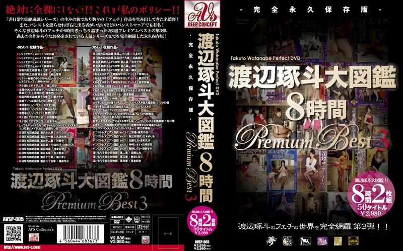 [AVSP-005] 渡辺琢斗大図鑑 8時間 Premium Best 3