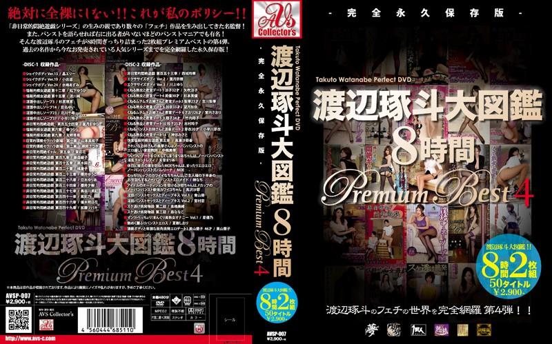 [AVSP-007] 渡辺琢斗大図鑑 8時間 Premium Best 4