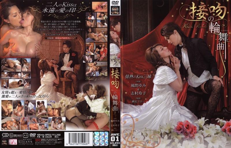 女装のレズ、風間ゆみ出演のベロキス無料熟女動画像。接吻の輪舞曲 風間ゆみ&志村玲子
