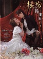 接吻の輪舞曲 風間ゆみ&志村玲子 ダウンロード
