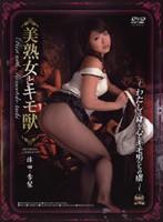 美熟女とキモ獣 倖田李梨 ダウンロード