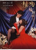 接吻の輪舞曲 友田真希&麻生岬 ダウンロード