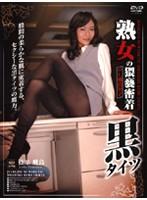(33awe06)[AWE-006] 熟女の猥褻密着黒タイツ 篠原飛鳥 ダウンロード