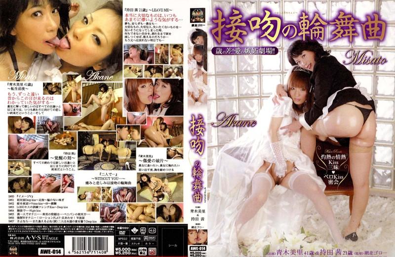 人妻、青木美里出演のシックスナイン無料熟女動画像。接吻の輪舞曲 青木美里&持田茜