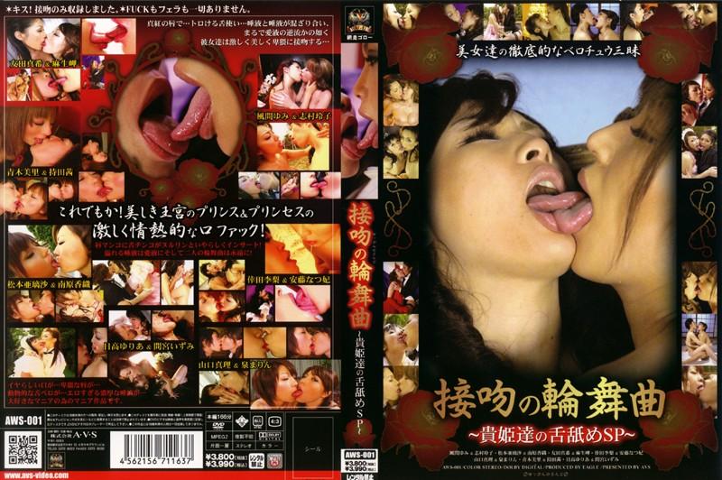 熟女、風間ゆみ出演のベロキス無料動画像。接吻の輪舞曲 ~貴姫達の舌舐めSP~