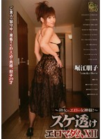 (33awt010)[AWT-010] スケ透けエロマダム12 堀江朋子 ダウンロード