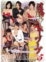 淫語中出しソープ Best Collection 5 ダウンロード