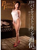 月刊 パンティストッキング通信 vol.1