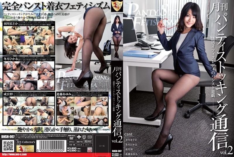 [BNSH-007] 月刊 パンティストッキング通信 vol.2