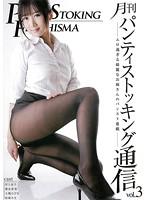 月刊 パンティストッキング通信 vol.3