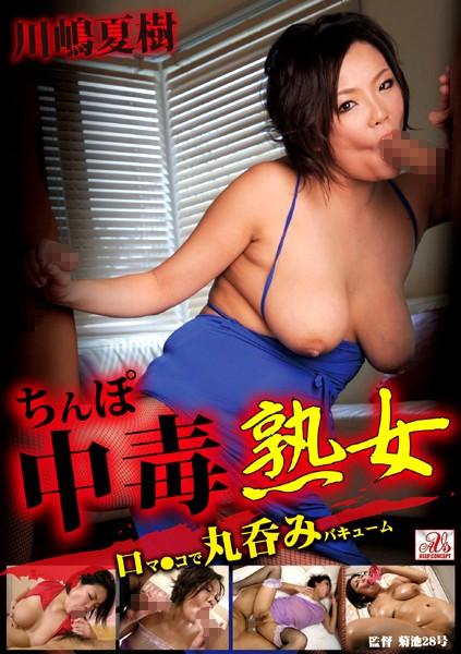 熟女、川嶋夏樹出演の面接無料動画像。ちんぽ中毒熟女 川嶋夏樹