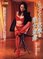 (33dapj01)[DAPJ-001] もっとも危険な熟女遊戯 紅蘭 ダウンロード