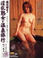 渡辺琢斗の淫乱熟女と温泉旅行 ダウンロード