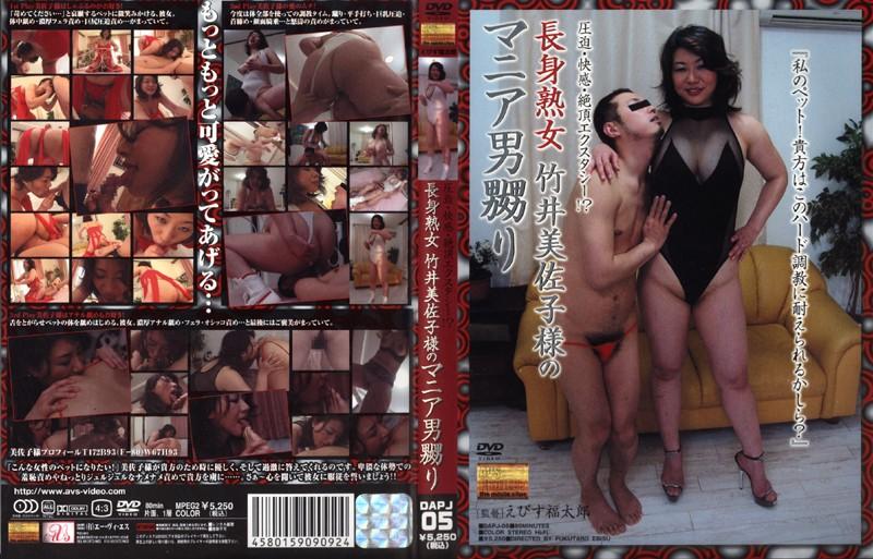 巨乳の人妻、竹井美佐子出演の過激無料動画像。長身熟女 竹井美佐子様のマニア男嬲り