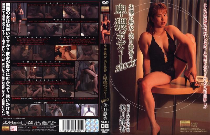 淫乱の熟女、美月静香出演のH無料動画像。生垂れ熟女・美月静香の卑猥ボディーSHOCK