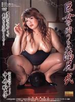 「巨女の肉うもれ満尻 弐/中井聖子」★★★★