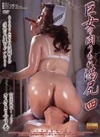 (33dapj17)[DAPJ-017] 巨女の肉うもれ満尻 四 ささきふう香 ダウンロード