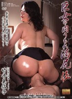 巨女の肉うもれ満尻 伍 竹井美佐子