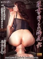 (33dapj19)[DAPJ-019] 巨女の肉うもれ満尻 六 三上夕希 ダウンロード
