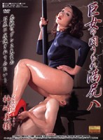 (33dapj23)[DAPJ-023] 巨女の肉うもれ満尻 八 神崎美樹 ダウンロード