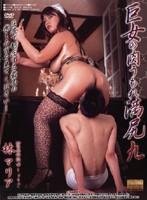 (33dapj27)[DAPJ-027] 巨女の肉うもれ満尻 九 林マリア ダウンロード