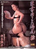 (33dapj30)[DAPJ-030] 巨女の肉うもれ満尻 拾 柏木艶子 ダウンロード