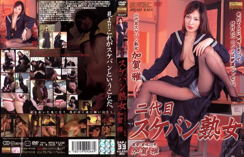 倉庫にて、ブルマの人妻、加賀雅出演のペニバン無料動画像。二代目スケバン熟女 加賀雅