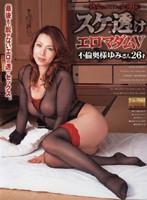 (33dapj38)[DAPJ-038] スケ透けエロマダム5 ゆみさん26才 ダウンロード