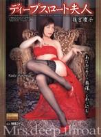 ディープスロート夫人 篠宮慶子 ダウンロード