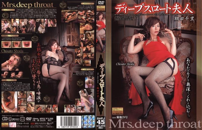 ランジェリーの人妻、翔田千里出演のフェラ無料熟女動画像。ディープスロート夫人 翔田千里