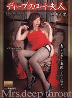(33dapj45)[DAPJ-045] ディープスロート夫人 翔田千里 ダウンロード