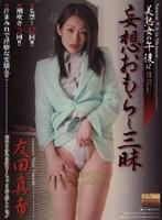 (33dapj47)[DAPJ-047] 美熟女の午後は妄想おもらし三昧 友田真希 ダウンロード