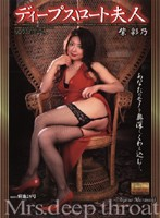 (33dapj55)[DAPJ-055] ディープスロート夫人 紫彩乃 ダウンロード