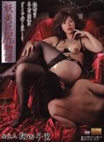 (33dapj58)[DAPJ-058] 妖美巨尻物語 女主人 翔田千里 ダウンロード
