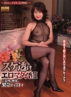 (33dapj60)[DAPJ-060] スケ透けエロマダム8 梨奈さん31才 ダウンロード