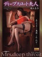 (33dapj64)[DAPJ-064] ディープスロート夫人 横山恵子 ダウンロード