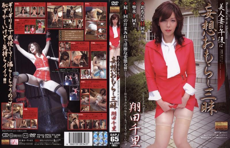 人妻、翔田千里出演の緊縛無料熟女動画像。美人妻の午後は妄想おもらし三昧 翔田千里