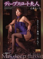 (33dapj69)[DAPJ-069] ディープスロート夫人 近藤れいな ダウンロード