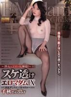 スケ透けエロマダム9 千秋さん35才 ダウンロード